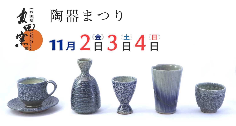 丸田窯 秋の陶器まつり