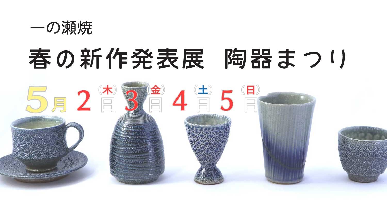 丸田窯 陶器まつり
