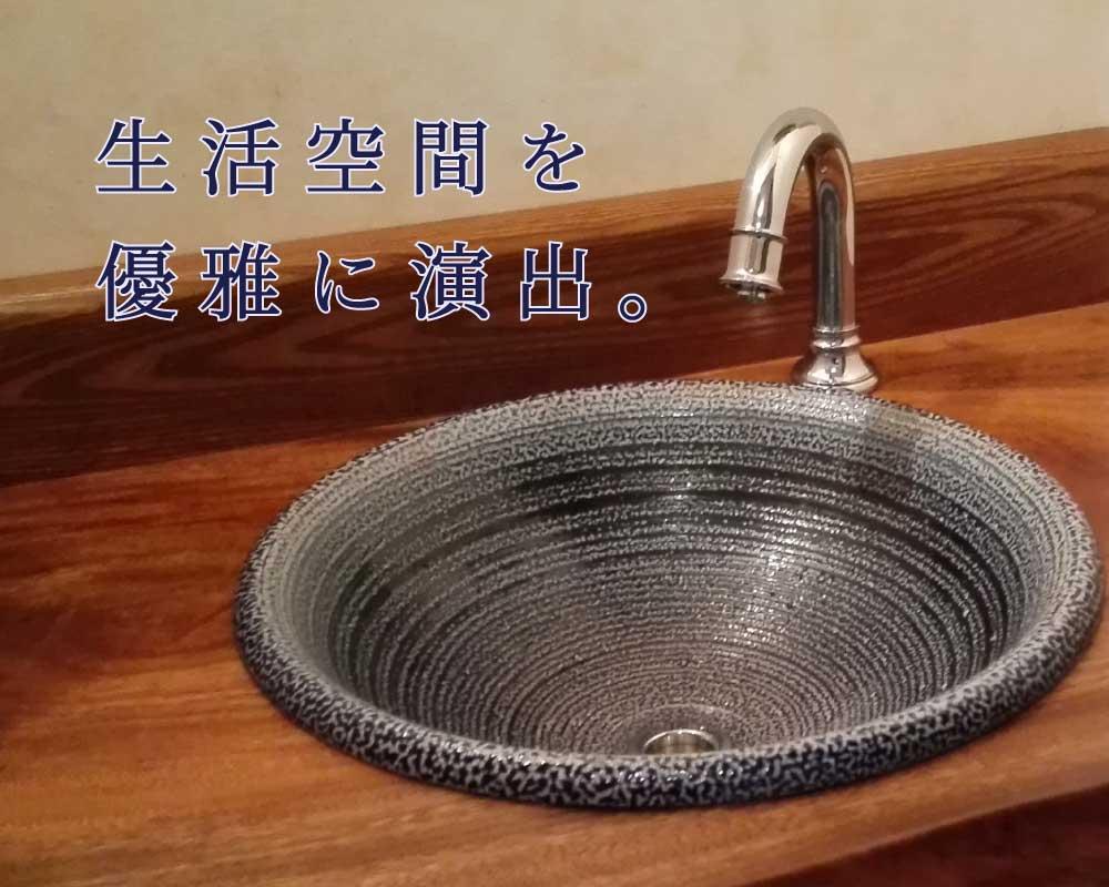 塩釉の洗面鉢