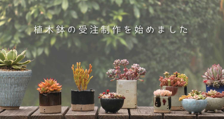 植木鉢の製作