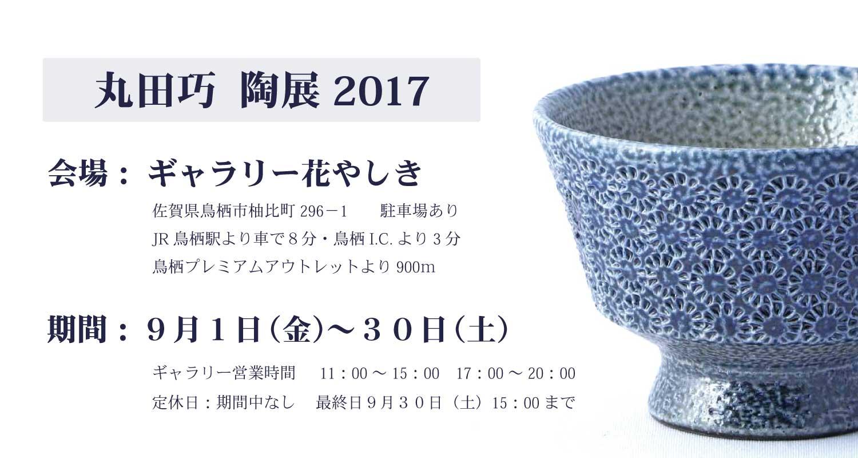 丸田巧陶展2017