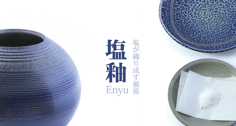 丸田窯トップページ
