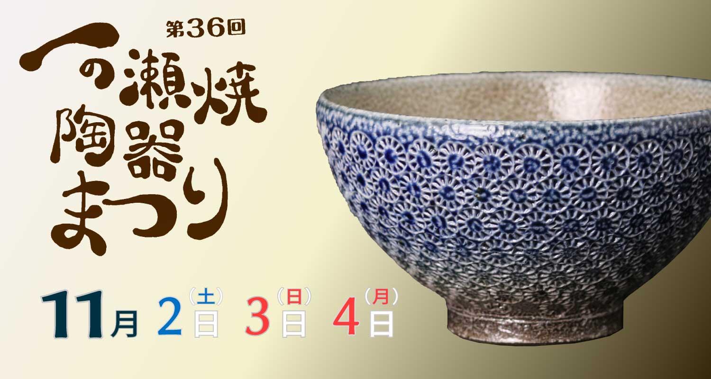 一の瀬焼 陶器祭り