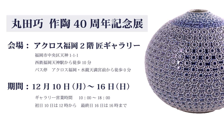 丸田巧作陶40周年記念展
